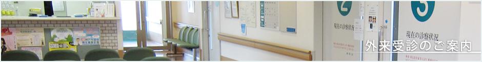 外来受診のご案内 - 広野高原病院