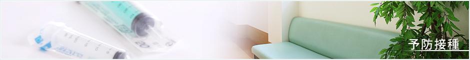 予防接種について - 広野高原病院