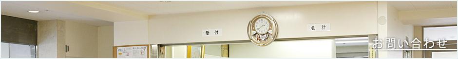 お問い合わせ - 広野高原病院