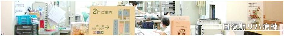 回復期リハ病棟 - 広野高原病院