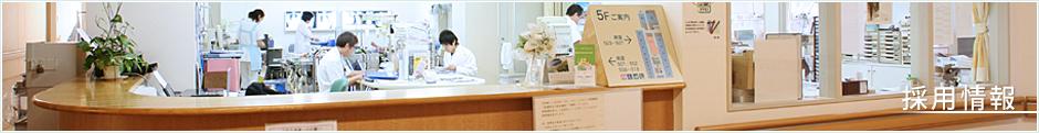 お知らせ - 広野高原病院