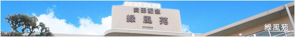 緑風苑 - 広野高原病院