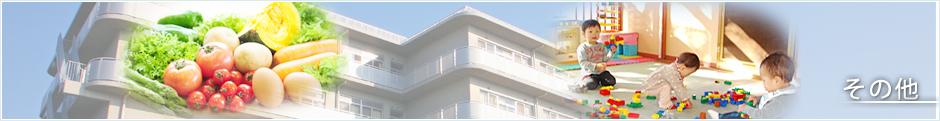 栄養科・保育室 - 広野高原病院