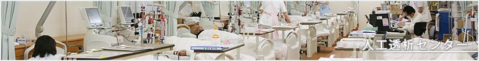 人工透析センター - 広野高原病院