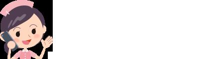 広野高原病院で一緒に働きませんか? 募集要項のページはこちらから!