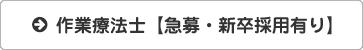 作業療法士【急募・新卒採用有り】
